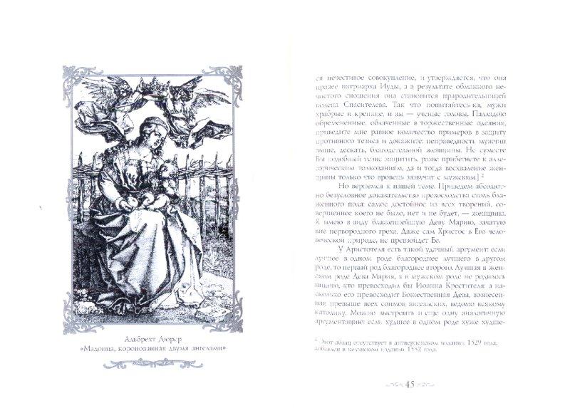 Иллюстрация 1 из 5 для Речь о достоинстве и превосходстве женского пола - Генрих Корнелий Агриппа Неттесгеймский | Лабиринт - книги. Источник: Лабиринт