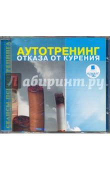 Аутотренинг отказа от курения (CDmp3)