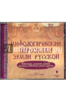 Мифологические персонажи земли русской (CDmp3)