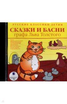 Сказки и басни графа Льва Толстого (CDmp3)