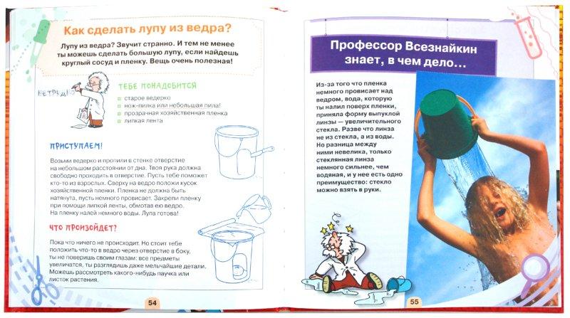 Иллюстрация 1 из 14 для Большая книга экспериментов | Лабиринт - книги. Источник: Лабиринт