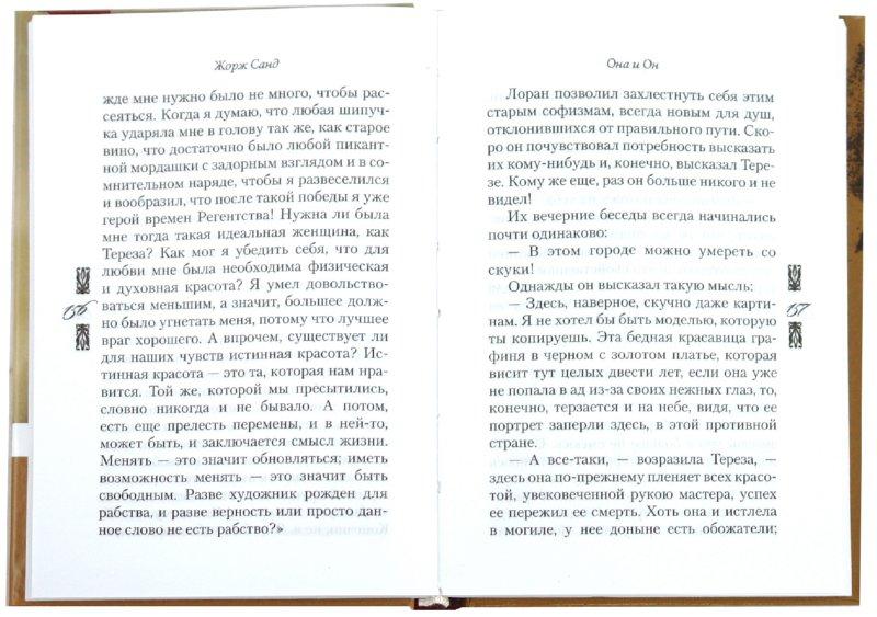 Иллюстрация 1 из 7 для Она и он - Жорж Санд | Лабиринт - книги. Источник: Лабиринт