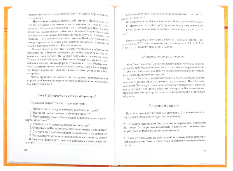 Иллюстрация 1 из 10 для Основы этики и психологии делового общения - Инесса Зарецкая | Лабиринт - книги. Источник: Лабиринт