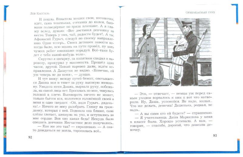 Иллюстрация 1 из 33 для Рассказы о войне - Лев Кассиль | Лабиринт - книги. Источник: Лабиринт