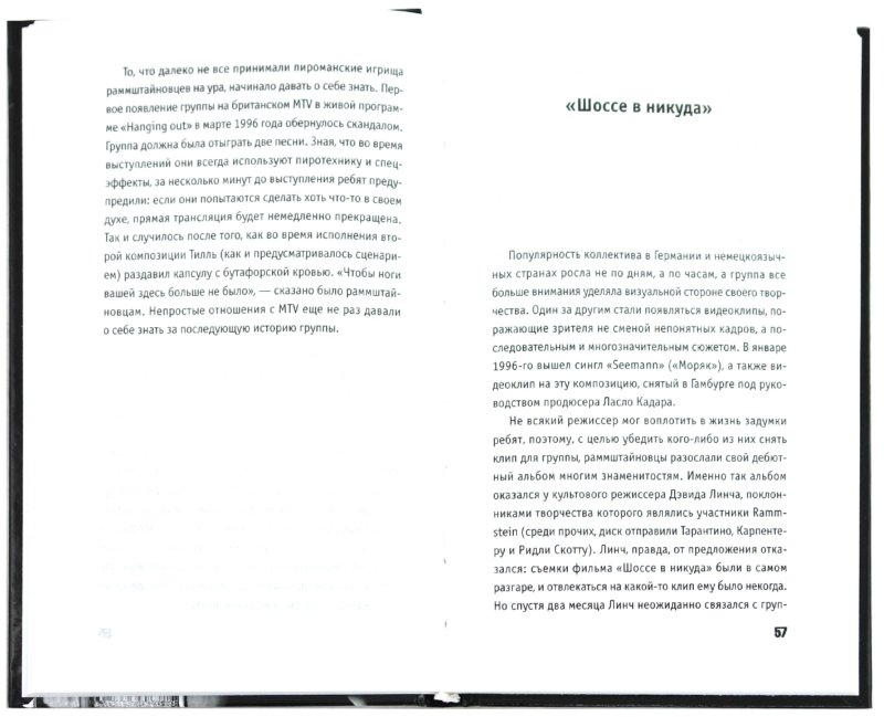 Иллюстрация 1 из 32 для Rammstein. Будет больно - Жак Тати | Лабиринт - книги. Источник: Лабиринт