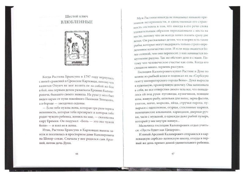 Иллюстрация 1 из 18 для Последняя любовь в Константинополе - Милорад Павич   Лабиринт - книги. Источник: Лабиринт
