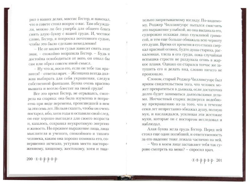 Иллюстрация 1 из 13 для Алая буква - Натаниель Готорн   Лабиринт - книги. Источник: Лабиринт