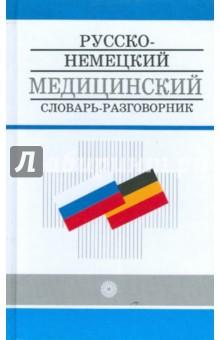 Русско-немецкий медицинский словарь-разговорник