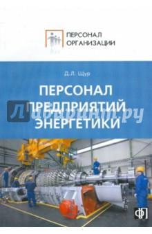 Персонал предприятий энергетики. Сборник должностных и производственных инструкций