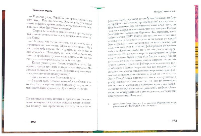 Иллюстрация 1 из 5 для Прощай, Хемингуэй! - Леонардо Падура | Лабиринт - книги. Источник: Лабиринт