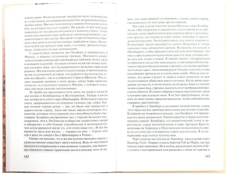 Иллюстрация 1 из 34 для Готический роман. Демоны и призраки - Шелли, Пикок, Уолпол | Лабиринт - книги. Источник: Лабиринт
