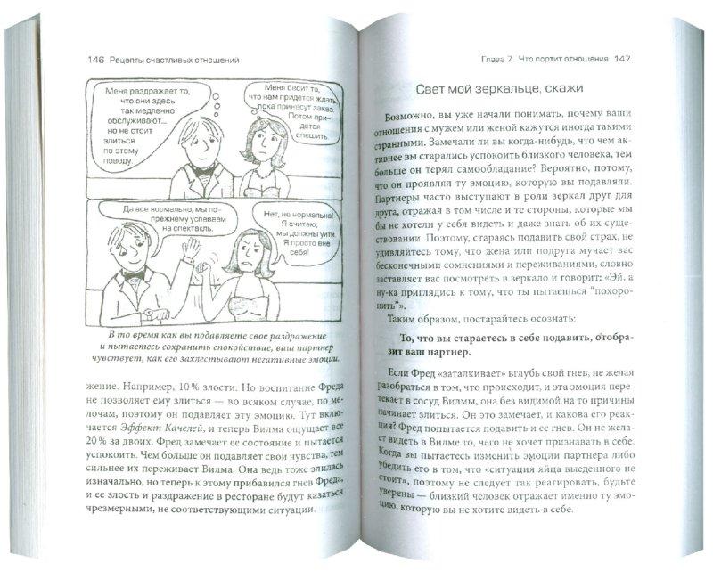 Иллюстрация 1 из 13 для Рецепты счастливых отношений - Джон Грэй | Лабиринт - книги. Источник: Лабиринт