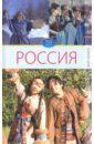 Обложка Россия.Том 2