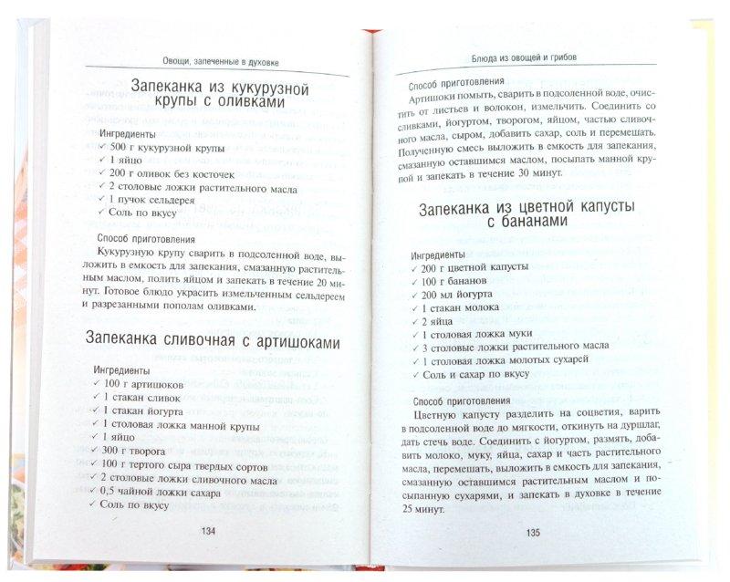 Иллюстрация 1 из 17 для Овощи, запеченные в духовке - Ирина Зайцева | Лабиринт - книги. Источник: Лабиринт