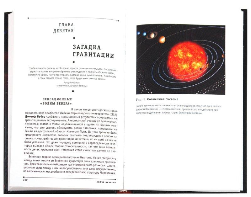 Иллюстрация 1 из 4 для Тайны квантового мира: о парадоксальности пространства и времени - Олег Фейгин   Лабиринт - книги. Источник: Лабиринт
