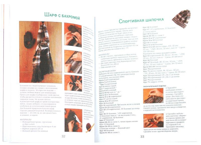 Иллюстрация 1 из 11 для Вязание на спицах и крючком | Лабиринт - книги. Источник: Лабиринт