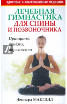 Лечебная гимнастика цигун для суставов — «кино онлайн» доктор здоровье каталог ортеза коленного сустава