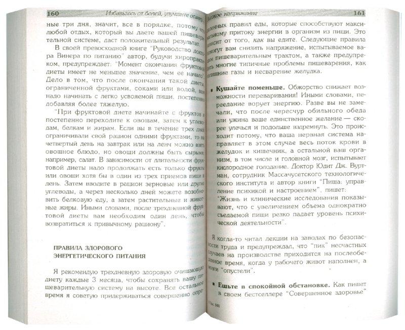 Иллюстрация 1 из 16 для Лечебная гимнастика для спины и позвоночника - Леонард Макгилл | Лабиринт - книги. Источник: Лабиринт