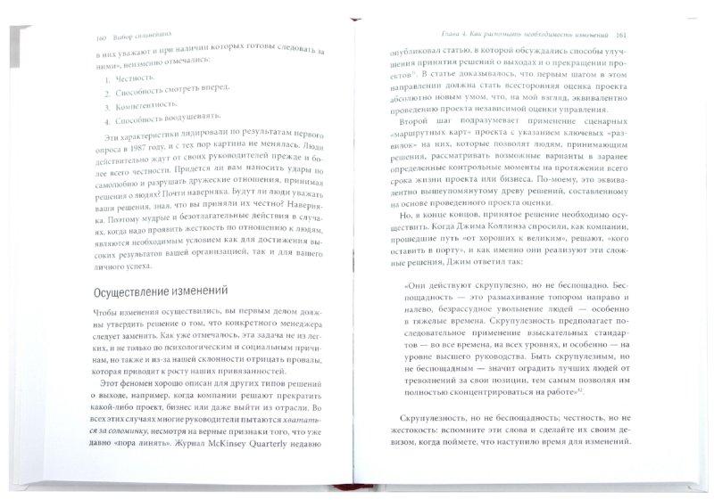 Иллюстрация 1 из 14 для Выбор сильнейших. Как лидеру принять главные решения о людях - Клаудио Фернандес-Араос | Лабиринт - книги. Источник: Лабиринт