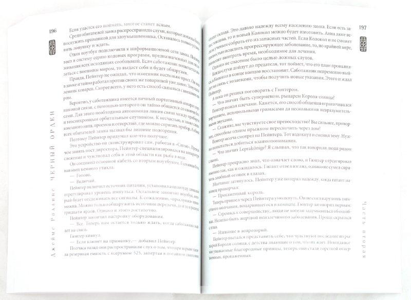 Иллюстрация 1 из 5 для Черный орден - Джеймс Роллинс | Лабиринт - книги. Источник: Лабиринт