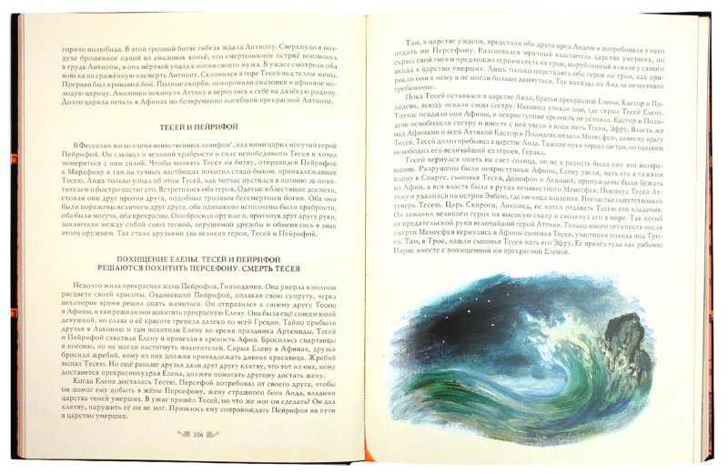 Иллюстрация 1 из 16 для Мифы Древней Греции - Николай Кун | Лабиринт - книги. Источник: Лабиринт