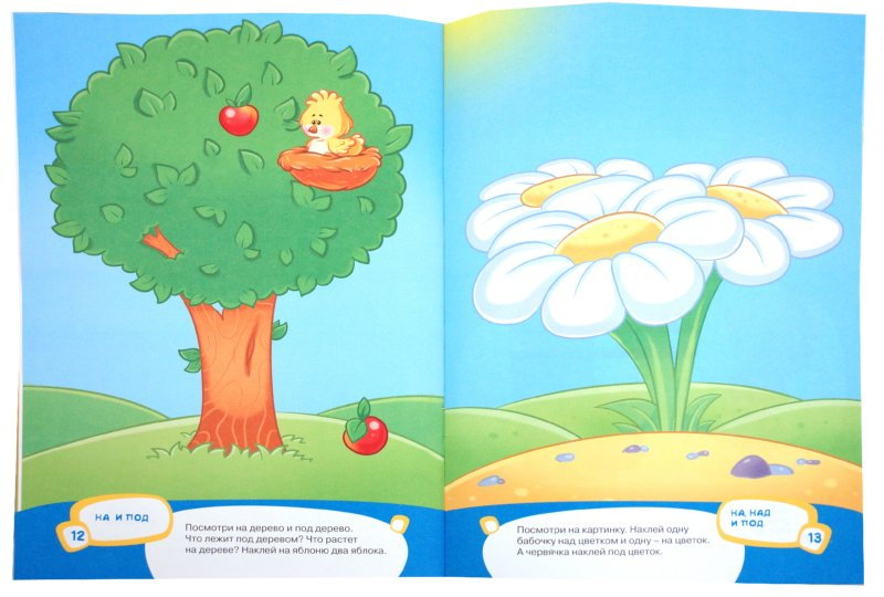 Иллюстрация 1 из 41 для Школа малышей. Умные наклейки для 3-х лет. Развивающая книга с наклейками для детей | Лабиринт - книги. Источник: Лабиринт