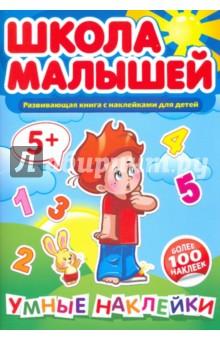 Школа малышей. Умные наклейки. Развивающая книга с наклейками для детей 5-ти лет