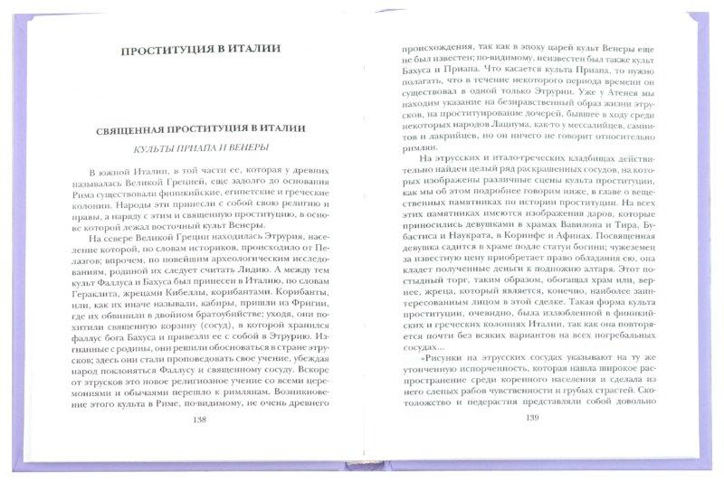 Иллюстрация 1 из 12 для Проституция в древности - Эдмонд Дюпуи | Лабиринт - книги. Источник: Лабиринт