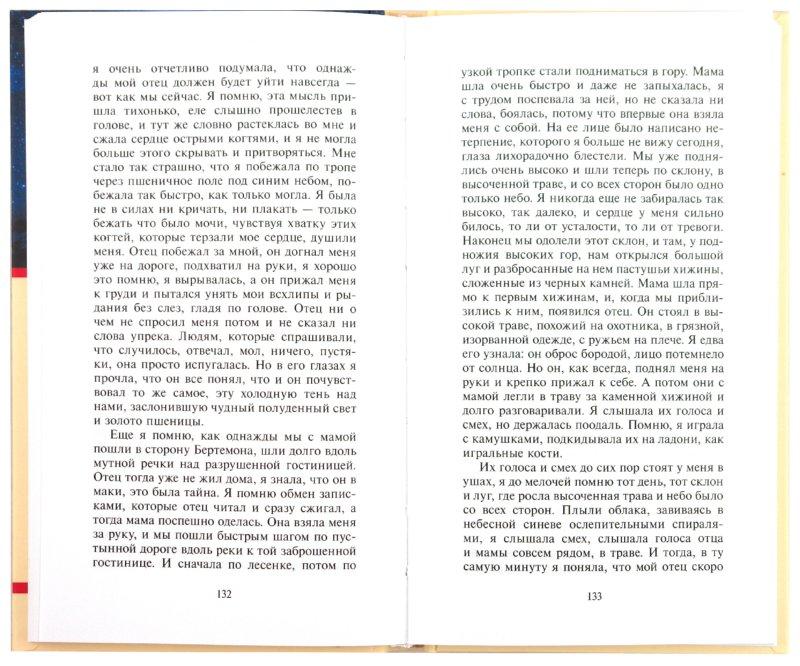 Иллюстрация 1 из 16 для Блуждающая звезда - Жан-Мари Леклезио | Лабиринт - книги. Источник: Лабиринт
