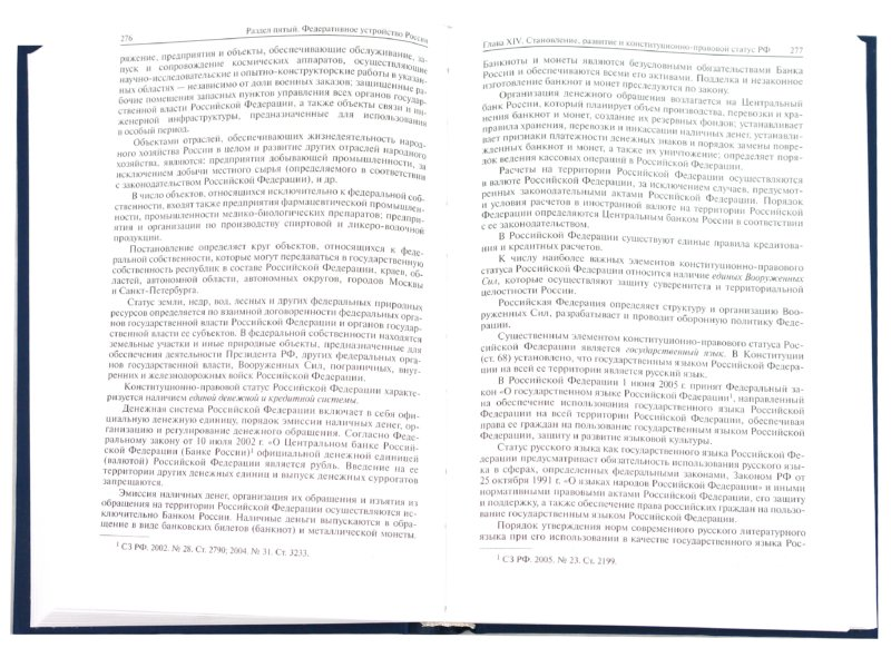 Иллюстрация 1 из 4 для Конституционное право России: учебник - Козлова, Кутафин | Лабиринт - книги. Источник: Лабиринт