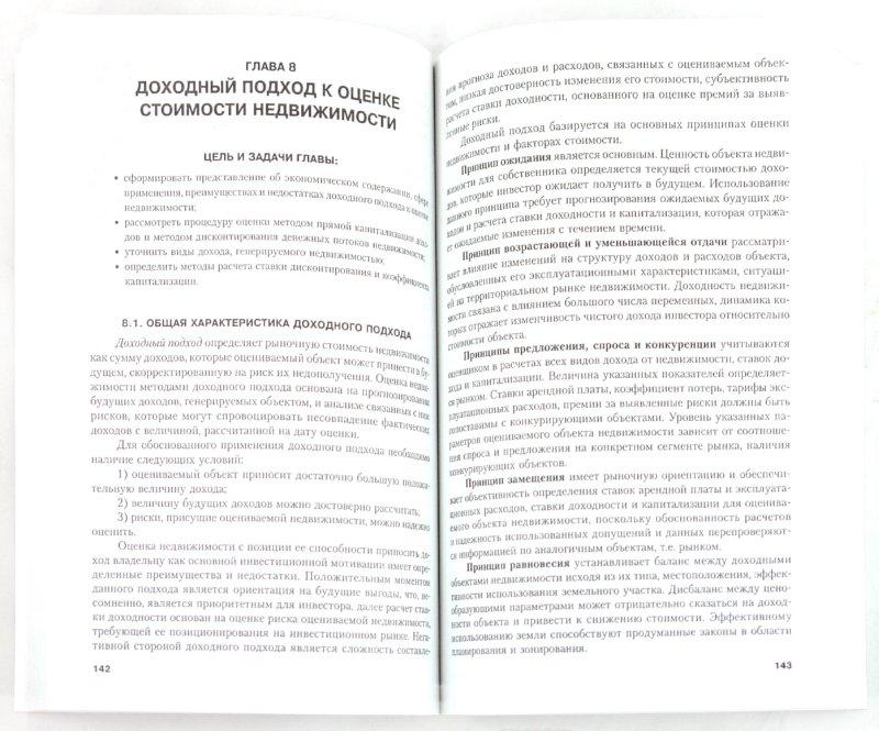 Иллюстрация 1 из 12 для Оценка стоимости недвижимости - Елена Иванова | Лабиринт - книги. Источник: Лабиринт