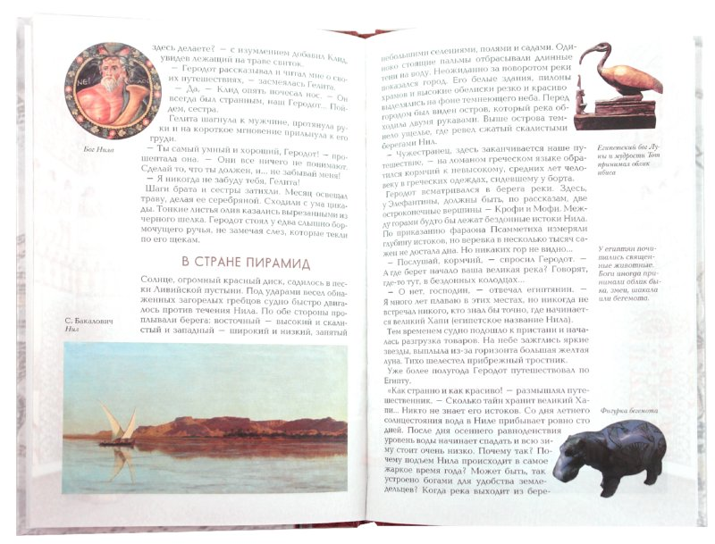 Иллюстрация 1 из 21 для Геродот - Екатерина Мурашова | Лабиринт - книги. Источник: Лабиринт