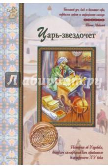 Царь-звездочет. История об Улугбеке, великом самаркандском правителе и астрономе XV века фото
