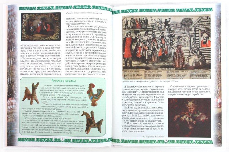 Иллюстрация 1 из 31 для Жить припеваючи... - Ольга Колпакова   Лабиринт - книги. Источник: Лабиринт