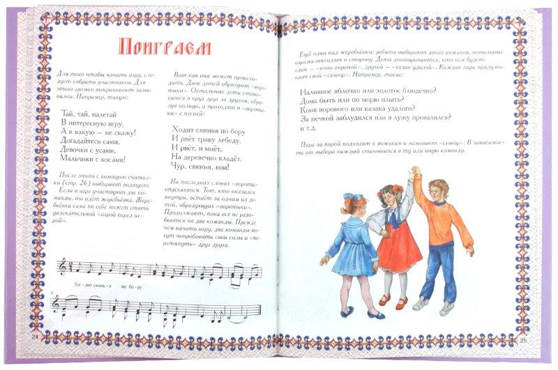 Иллюстрация 1 из 20 для Радуга-дуга. Календарные песни, заклички, игры   Лабиринт - книги. Источник: Лабиринт