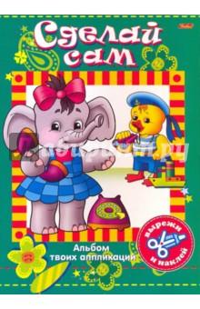"""Аппликация. Сделай сам """"Утенок со слоном"""" (00466)"""
