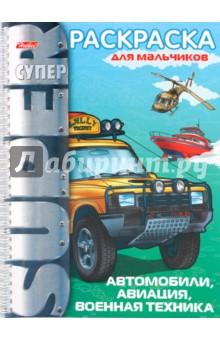"""Раскраска """"Автомобили, авиация, военная техника"""" (05837)"""
