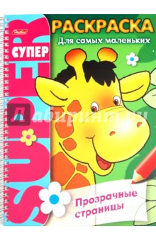 """Раскраска """"Прозрачные страницы. Жираф"""" (06201)"""