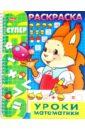 Раскраска Уроки математики (06480) раскраска книжка уроки математики учимся считать до 10 ф а4 8л 025838 8р403315