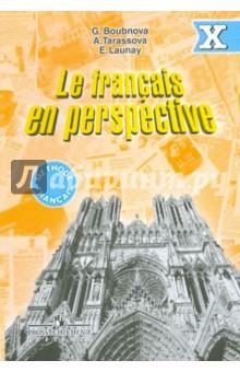Иллюстрация 3 из 6 для французский язык. 10 класс: учебник для.