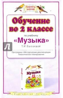 """Обучение во 2 классе по учебнику """"Музыка"""" Т.И. Баклановой"""
