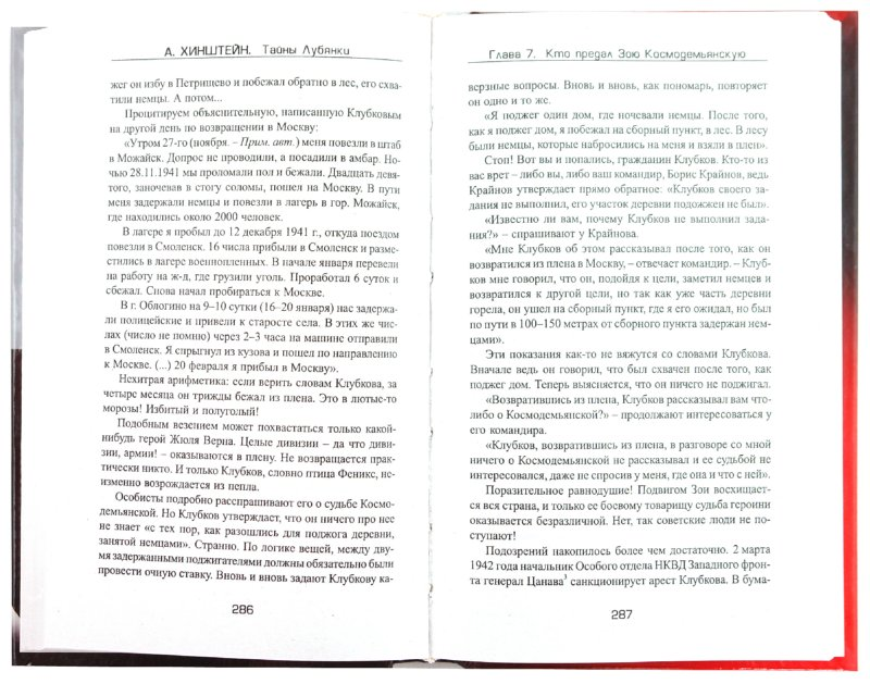 Иллюстрация 1 из 5 для Тайны Лубянки - Александр Хинштейн | Лабиринт - книги. Источник: Лабиринт