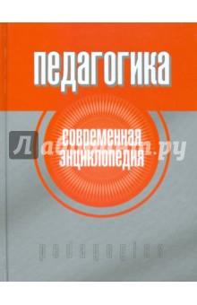 Педагогика. Современная энциклопедия