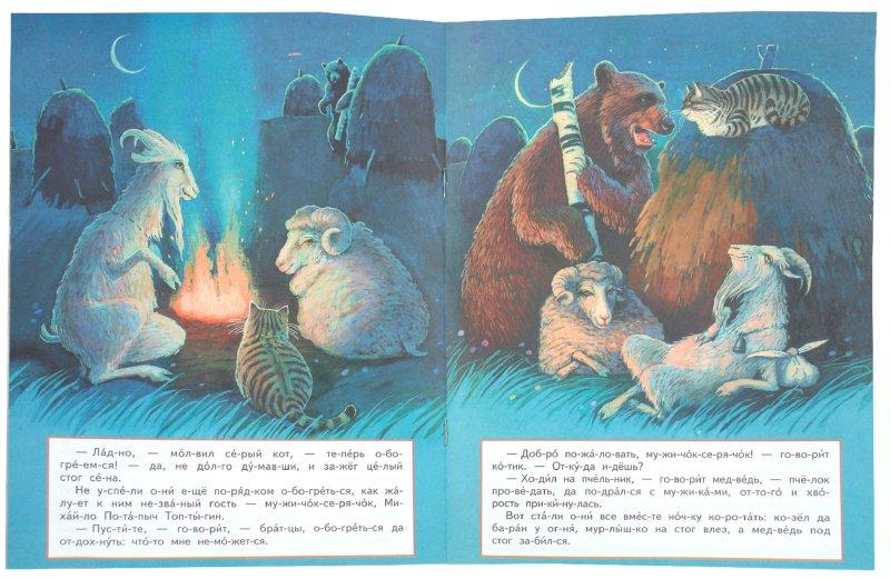 Иллюстрация 1 из 15 для Плутишка кот | Лабиринт - книги. Источник: Лабиринт