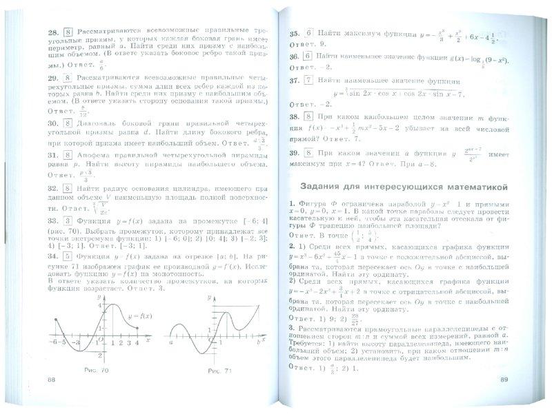 Иллюстрация 1 из 20 для Алгебра и начала математического анализа. 11 класс. Базовый и углубл. уровни. Дидактические материал - Шабунин, Ткачева, Газарян, Федорова | Лабиринт - книги. Источник: Лабиринт