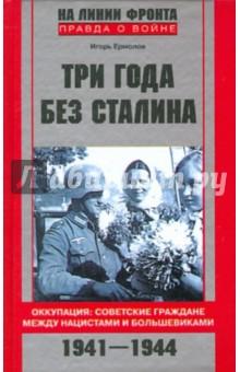 Три года без Сталина. Оккупация 1941-1944