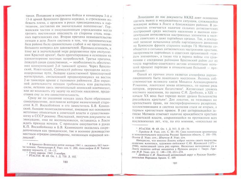 Иллюстрация 1 из 12 для Три года без Сталина. Оккупация 1941-1944 - Игорь Ермолов | Лабиринт - книги. Источник: Лабиринт