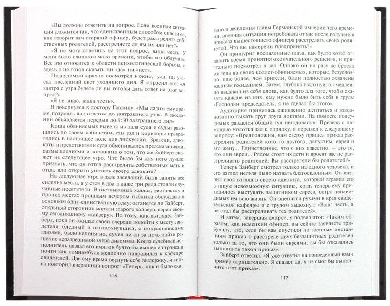 Иллюстрация 1 из 15 для Специальные команды Эйхмана. Карательные операции СС. 1939-1945 - Майкл Масманно   Лабиринт - книги. Источник: Лабиринт
