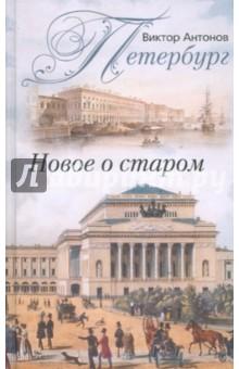 Петербург. Новое о старом виктор антонов петербург новое о старом