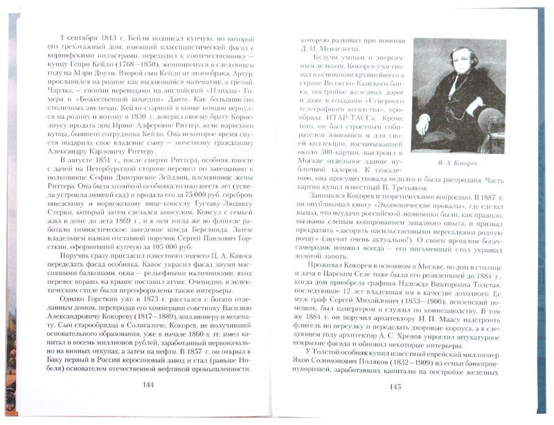 Иллюстрация 1 из 16 для Петербург. Новое о старом - Виктор Антонов   Лабиринт - книги. Источник: Лабиринт